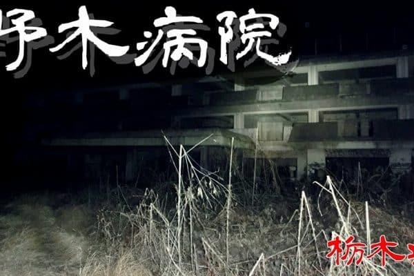 栃木の心霊スポットとして、旧野木病院跡に怖い話が伝わっている