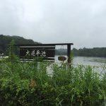 愛知県森林公園にある大道平池