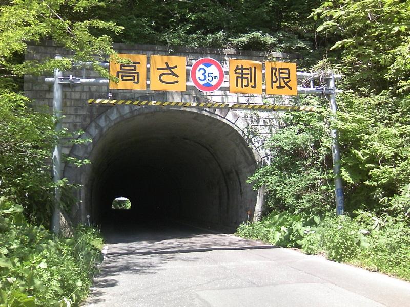 三戸トンネル
