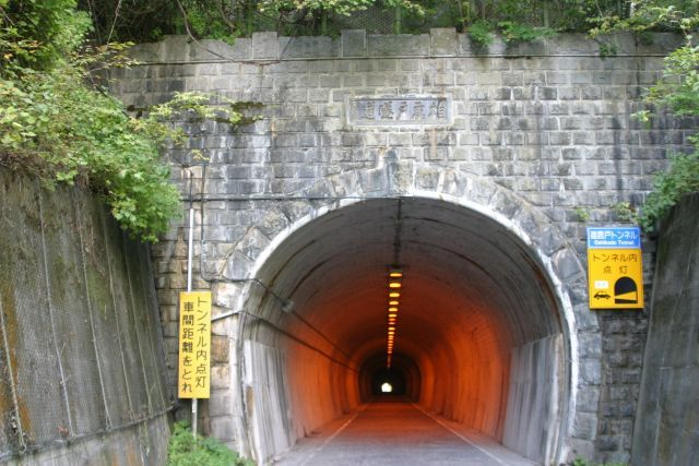 雄鹿戸トンネル