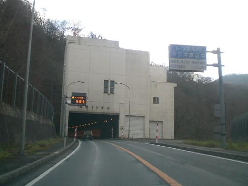 仙岩トンネル