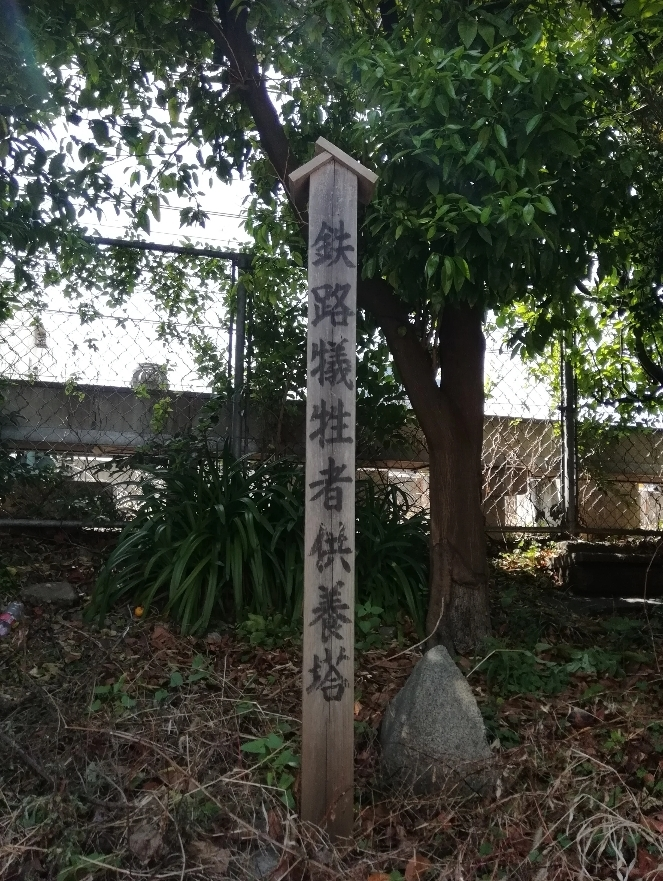 鉄路犠牲者供養塔