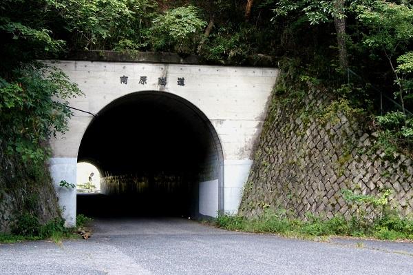 南原トンネル