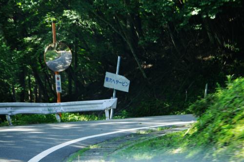 剣山の第六ヘアピンカーブ