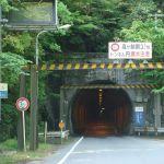 法皇トンネル