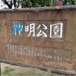 新潟 神明公園