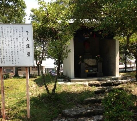 佐賀県立森林公園(千人塚)嘉瀬処刑場跡