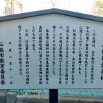 小浜山刑場