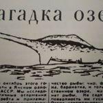 ハイール湖の怪物