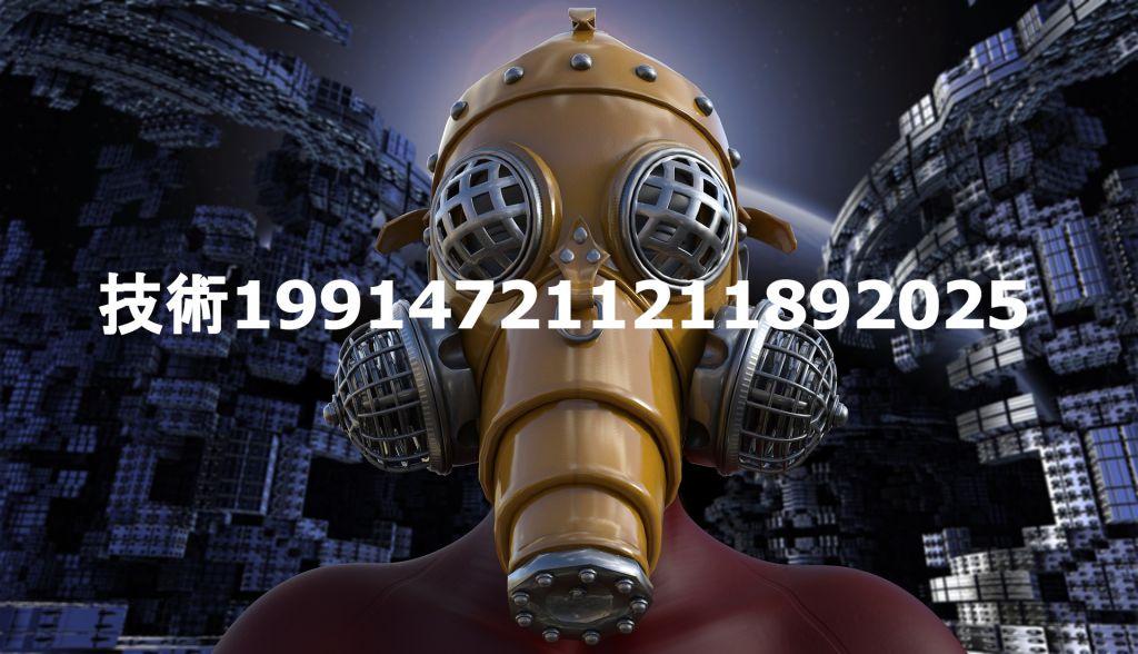 技術199147211211892025の未来人イメージ
