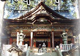 三峯神社 【埼玉県】