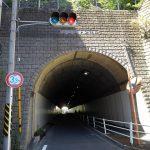 白山道トンネル