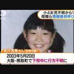 泉南郡熊取町小4女児誘拐事件