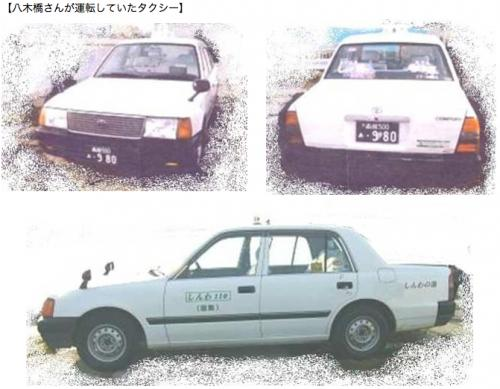 函館市タクシー運転手強盗殺人・死体遺棄