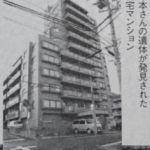 小樽資産家女性殺害事件