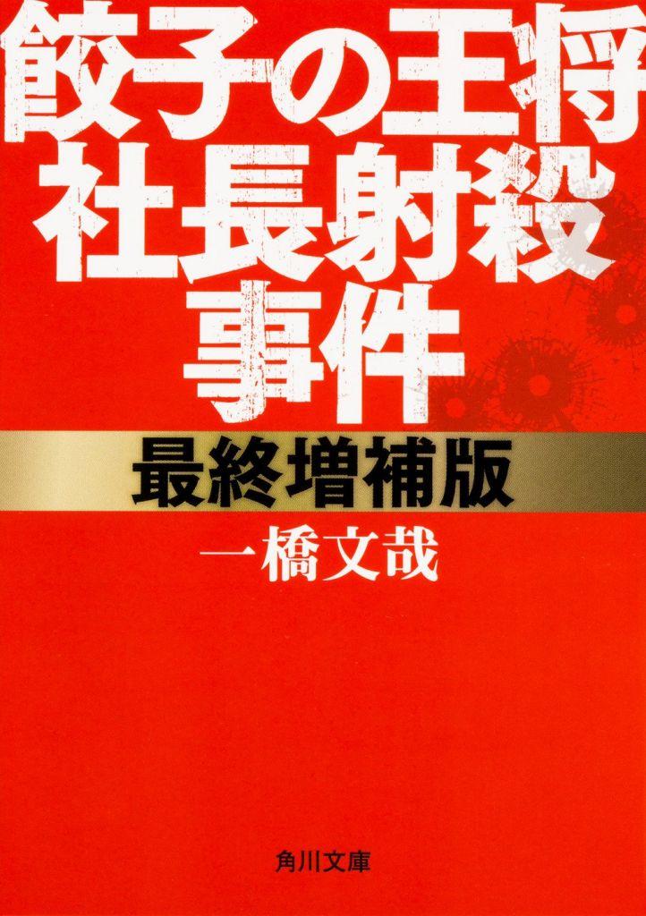 2013王将社長射殺事件