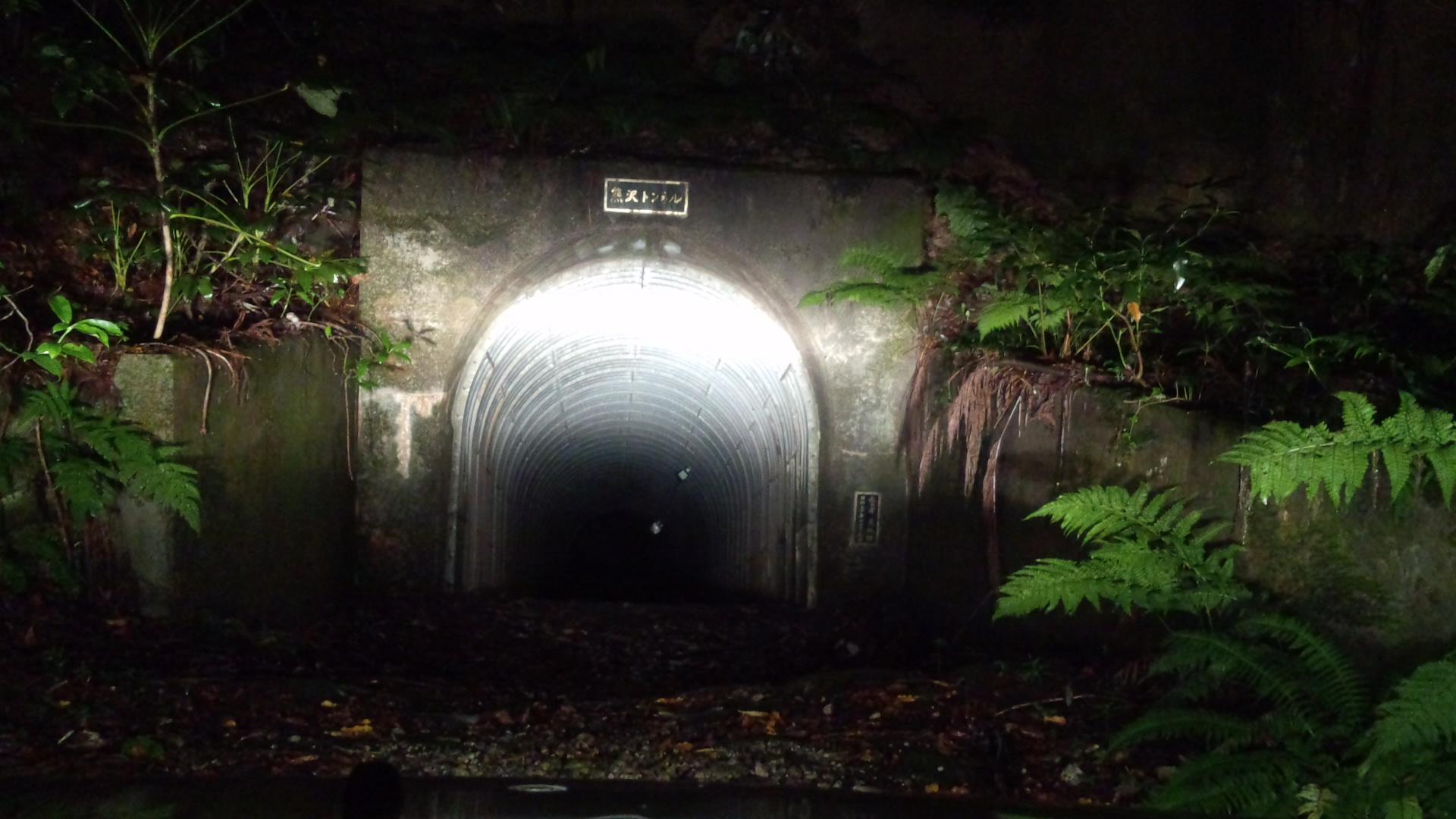 熊沢トンネル