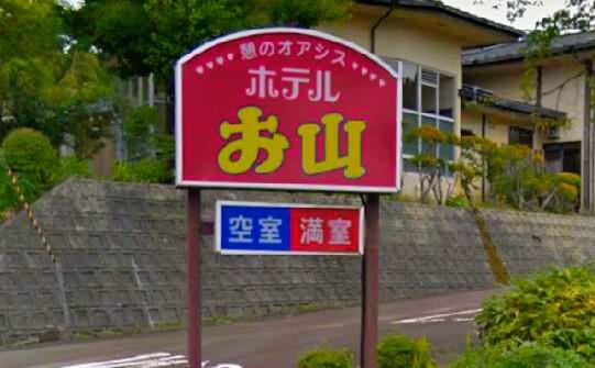 ホテルお山