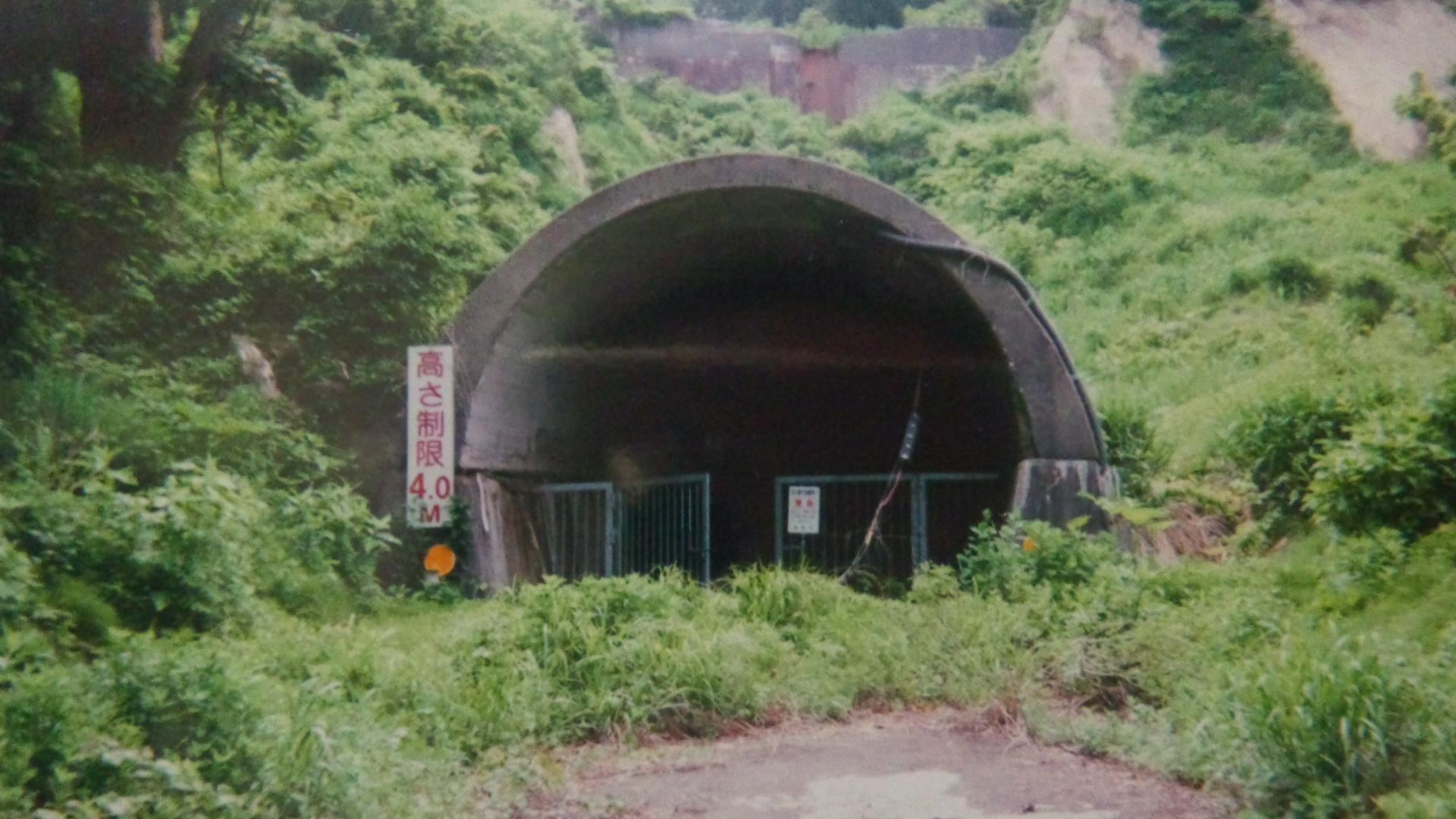 旧桜町トンネル
