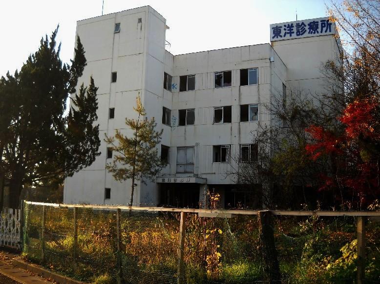 東洋診療所