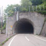 わらび野トンネル