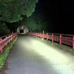 落合橋と赤橋トンネル