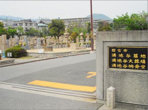 満池谷墓地